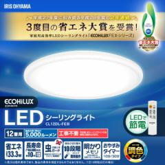 LEDシーリングライト 本体 12畳 調色  5000lm CL12DL-FEIII CL12DL-FE3  送料無料