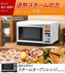 スチームオーブンレンジ オーブン スチーム MS-2402 アイリスオーヤマ 送料無料