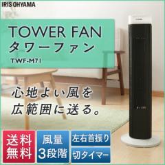 送料無料 タワーファン メカ式 左右首振り 風量3段階調整 タイマー 扇風機  TWF-M71 アイリスオーヤマ