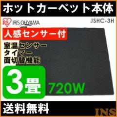 【ホットカーペット 3畳】JSHC-3H 人感センサー 面切替 6時間自動切タイマー 温室センサー【アイリスオーヤマ】【送料無料】【買】【●10