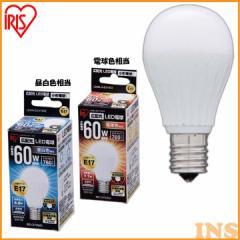 LED電球 E17 広配光 60W相当 LDA7N-G-E17-6T2・LDA8L-G-E17-6T2 昼白色・電球色 アイリスオーヤマ