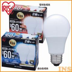 2個セット LED電球 広配光タイプ 昼白色相当・電球色相当(810lm)LDA7N-G-6T22P・LDA8L-G-6T22P アイリスオーヤマ 送料無料