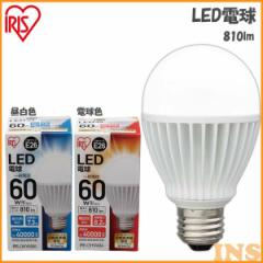 【LED電球 E26】 60W相当 LDA7N-H-6T1・LDA8L-H-6T1 昼白色・電球色 アイリスオーヤマ【●2】