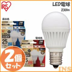 ×【LED電球 E17】 広配光25W相当(2個セット) LDA2N-G-E17-2T12P・LDA2L-G-E17-2T12P 昼白色・電球色 アイリスオーヤマ【送料無料】【●2
