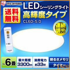 LEDシーリングライト 本体 6畳 調光 3300lm CL6D-5.0 アイリスオーヤマ シンプル 照明 ライト リモコン付 インテリア照明