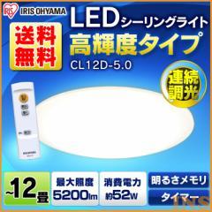 LEDシーリングライト 本体 12畳 調光 5200lm CL12D-5.0 アイリスオーヤマ シンプル 照明 ライト リモコン付 インテリア照明 おしゃれ