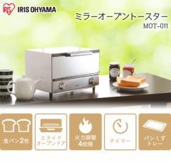 ミラーオーブントースター横型 MOT-011 アイリスオーヤマ【●2】[ck]
