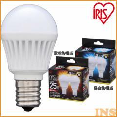 LED電球 E17 直下25W 昼白色 LDA2N-H・電球色 LDA3L-H 2個セット アイリスオーヤマ【●10】