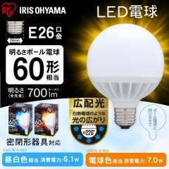 LEDボール球 60W 昼白色 LDG7N-G-6V3・電球色 LDG7L-G-6V3 アイリスオーヤマ【●10】