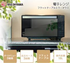 電子レンジ フラットテーブル ミラーガラス IMB-FM18-5 IMB-FM18-6 送料無料 一人暮らし 単身赴任 東日本 50Hz 西日本
