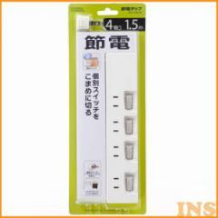 4口1.5M節電タップHS-T1391W【OHM】【D】(オーム電機)【メール便】【送料無料】