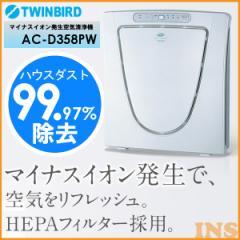 空気清浄機 マイナスイオン発生空気清浄機 AC-D358PW WH ツインバード 送料無料