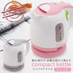 ケトル 電気ケトル コンパクトケトル おしゃれ 電気ポット やかん 湯沸し器 キッチン家電 KTK-300・ピンク・グレー 送料無料