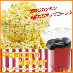 ポップコーンメーカー PM-100ポップコーンメーカー 家庭用 ポップコーンマシーン おやつ レシピ付 ポップコーンメーカーポップコーンマシ