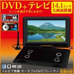 14.1インチ フルセグDVDプレーヤー HTM-14F 送料無料 DVDプレーヤー テレビ ポータブル 大画面 DVDプレーヤーポータブル DVDプレーヤー大