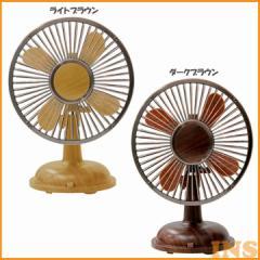 卓上木目調扇風機 SCF-S05扇風機 デスク 卓上 冷房 エスキュービズム ライトブラウン・ダークブラウン【D】
