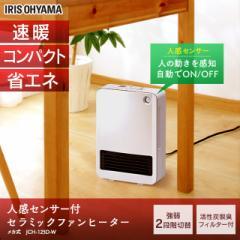 人感センサー付きセラミックファンヒーター1200W ホワイト JCH-125D-W アイリスオーヤマ 送料無料