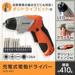 電動ドライバー 充電式 JCD-421-D アイリスオーヤマ 小型 コンパクト 安い 充電式電動ドライバー オレンジ DIY 工具 電動 送料無料