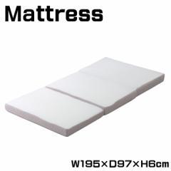 マットレス シングルサイズ 低反発 リバーシブル 三つ折り 折りたたみ ウレタン ベッド シングル コスミック BM-200S