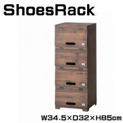 シューズボックス シューズボックス 下駄箱 靴箱 フラップ扉 玄関収納 収納棚 シューズラック スリム 靴収納 幅34.5cm CCR-400