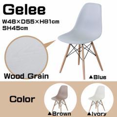 ジュレ チェア デザインチェア 椅子 幅46cm 座面まで45cm (CLL-794)