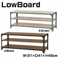 ローボード リビングボード テレビ台 テレビボード 木製 スチール 幅121cm 木製テレビ台 ラック オープンラック AVボード DIS-941