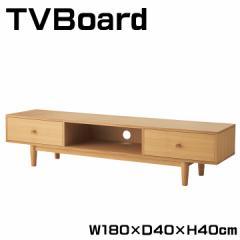 ローボード リビングボード テレビ台 テレビボード 木製 幅180cm 木製テレビ台 オープンラック AVボード AV収納 HOT-539NA