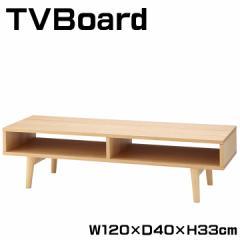 ローボード リビングボード テレビ台 テレビボード 木製 幅120cm 木製テレビ台 オープンラック AVボード AV収納 HOT-601NA