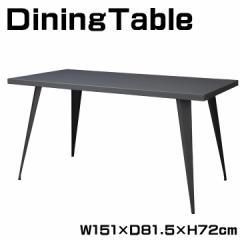 ダイニングテーブル 4人掛け 4人用 テーブルのみ 幅151cm 長方形 食卓 机 テーブル リビング シンプル モダン スタイリッシュ GRP-334