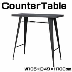 カウンターテーブル 幅105cm スチール ハイタイプ テーブル ハイテーブル モダン スタイリッシュ GRP-336