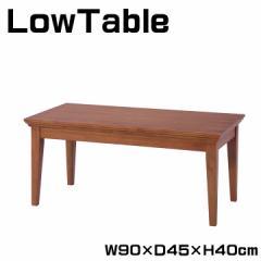 センターテーブル ローテーブル コーヒーテーブル テーブル 木製 テーブル 幅90cm リビング 北欧 ナチュラル シンプル GUY-651