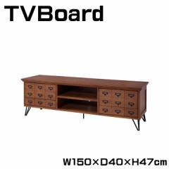 テレビ台 テレビボード 木製 ローボード リビングボード 幅150cm 木製テレビ台 AVボード AV収納 AVラック TV台 TVボード GUY-652