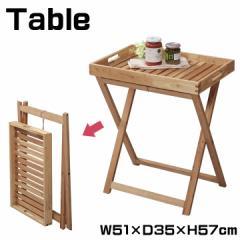 テーブル トレーテーブル トレー 折りたたみ サイドテーブル 幅51cm フォールディングテーブル ガーデン アウトドア LFS-357NA