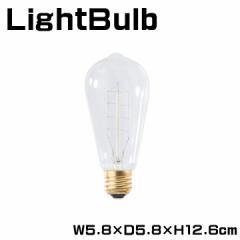 エジソン球 Sサイズ 電球 照明 口金サイズ E26 26口径 26mm 60W 60ワット 幅5.8×高さ12.6cm LHB-90