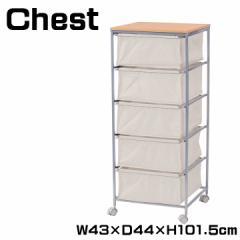 チェスト 収納ケース 5段 幅43cm キャスター付き シンプル リビング 衣類収納 小物入れ 収納家具 タンス 整理タンス カゴ MIP-279