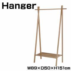 ハンガーラック ハンガー 木製 天然木 オーク 幅89cm 洋服掛け 洋服収納 クローゼット ハンガー コートハンガー 衣類収納 MTK-527NA