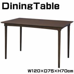ダイニングテーブル 4人掛け 4人用 テーブルのみ 幅120cm 長方形 食卓 机 テーブル リビング シンプル 北欧 NET-831TBR
