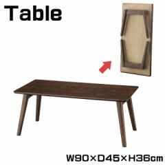 センターテーブル ローテーブル コーヒーテーブル テーブル 木製 折りたたみ テーブル フォールディングテーブル 幅90cm NET-832BR