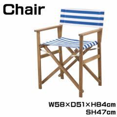 チェア 椅子 デッキチェア イス いす ガーデニング アウトドア 木製 ガーデン チェア フォールディングチェア 幅58cm NX-523