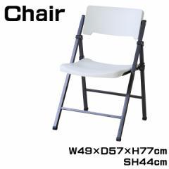 チェア 椅子 フォールディングチェア 折りたたみイス いす ガーデニング アウトドア お庭 ガーデン  屋外 幅49cm 座高44cm PC-116WH