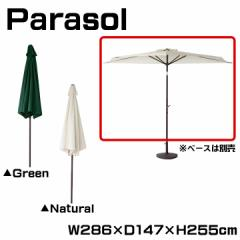 ハーフパラソル ガーデンパラソル お庭 幅286cm 高さ255cm 折りたたみ RKC-524