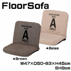 フロアソファ フロアチェア ソファ チェア 1人用 1人掛け 幅47cm 座椅子 ローソファー 14段階 リクライニング 折りたたみ RKC-929
