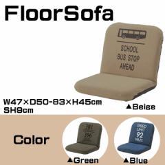 フロアソファ フロアチェア ソファ チェア 1人用 1人掛け 幅47cm 座椅子 ローソファー 14段階 リクライニング カジュアル RKC-933