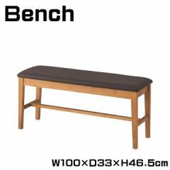 ベンチ 長いす 食卓椅子 椅子 長椅子 ダイニングベンチ ベンチチェア チェアー ロングチェアー 幅100cm 木製 リビング NET-723