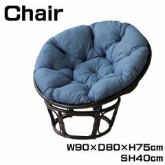 ラタン リビングチェア パーソナルチェアー パパサンチェア風 椅子 1人掛け ソファ ソファー 1人用 デニム風 NS-527