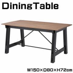 ダイニングテーブル 4人掛け 4人用 テーブルのみ 幅150cm 長方形 木製 天然木 食卓 机 テーブル リビング シンプル モダン NW-853T