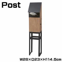 ポスト スタンドポスト 郵便ポスト メールボックス 木製 郵便受け 幅26cm ガーデン ナチュラル 北欧 人気 モダン NW-861