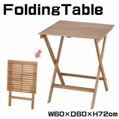 テーブル 折りたたみ レジャーテーブル ガーデンテーブル テラステーブル フォールディングテーブル 幅60cm NX-902
