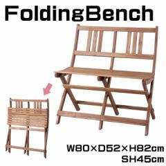 ベンチ 木製ベンチ 折りたたみベンチ ベンチシート ガーデンベンチ エクステリア ベンチ 2人掛け 幅80cm 長椅子 ベンチ椅子 ベンチチェア