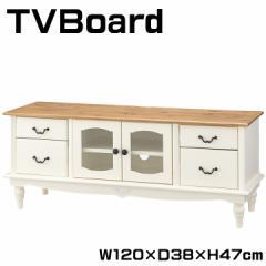 ローボード リビングボード テレビ台 テレビボード 木製 幅120cm 木製テレビ台 オープンラック AVボード PM-851